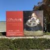 ハプスブルク展 600年にわたる帝国コレクションの歴史 感想
