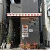 カレーの店八月 下北沢