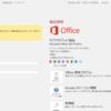 Office 365 Proplus 1708と日本語の相性について