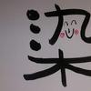 今日の漢字348