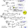定数変化法のひみつ