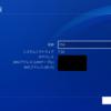 PS4の7.50アップデートに不具合報告。対処法・原因は?