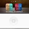 iOS版「ウィズダム英和・和英辞典 2」がリリース。新旧版の違いをまとめてみた。