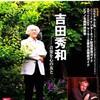 「レコード芸術」7月号が吉田秀和特集だ!