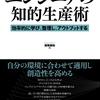 『エンジニアの知的生産術』は知的生産に携わる全てのひとにおすすめしたい必読の一冊。
