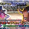 VCポケモン対戦オフ ヒストリアカップ2016*Resurrection!