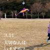 東日本大震災から10年。黙祷の意味。人それぞれ。