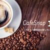 こだわりの喫茶店を探したいなら『CafeSnap』がおすすめ!カフェ巡りに重宝する秀逸な情報アプ