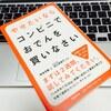 1ヶ月半で10.5kg痩せたnarumi先輩が贈る『やせたいならコンビニでおでんを買いなさい』鳴海淳義【書感】