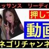 エネゴリチャンネル ご登録よろしくお願いいたします!!