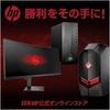 HP(ヒューレットパッカード)のPCをお得に買う