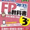 FP3級を受験