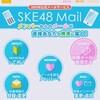 キャリアメール対応のみだった【SKE48Mail】がGmailに対応!