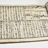 どんなスキルを目指すのか・面接授業「古文書から読み解く百姓の実像」