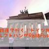 鉄道で行く!ドイツ旅【ルフトハンザRail &Fly編】