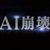 """『映画』大沢たかお主演映画「AI崩壊」は果たして""""近未来のAI崩壊""""を想像出来るような内容だったのか解説しながら感想・レビューを書く"""