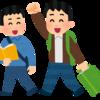 【語学学校】突然の修学旅行?