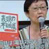 大阪不自由展 取り消しに「法的措置」 あちらの得意技ですね 2021/06/25