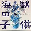 『海獣の子供』@立川シネマシティ/CINEMA ONE(19/06/17(mon)鑑賞)