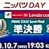 ルヴァン杯準決勝 横浜F・マリノス VS 柏レイソル