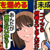 (実話)親友を生き埋めにしたDQN女子高生の事件を漫画にしてみた【船橋18歳少女殺害事件】(マンガで分かる)アシタノワダイ