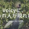 【パーソナリティにあの人が!?】落語家さんも参加するVoicyでおま!