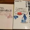 本2冊無料でプレゼント!(3429冊目)