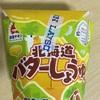 【北海道バターしょうゆ味】からあげクン新商品食べてみた!レビュー