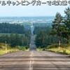 レンタルキャンピングカーで北海道9日間の旅2020【5】いっぽんの道、知床観光船、知床五湖