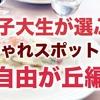 【女子大生が選ぶ】インスタ映えカフェ&スポット5選【自由が丘編】