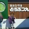 北海道3泊4日の旅  3日目