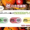 毎月26日は・・・?そして秋の大感謝祭!!!