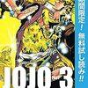 11月18日【無料漫画】ジョジョの奇妙な冒険 第3部1巻2巻・第5部1巻【kindle電子書籍】