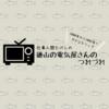 【2000年~2002年タイムスリップ】徳山の電気屋さんのつれづれ⑭