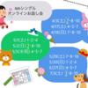 きのうの配信、メール【aikojiについて】