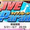 【デレステ】LIVE Parade(ライブパレード)でどれだけスタージュエルを集められるか