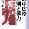 【本】野中広務 差別と権力