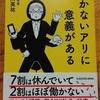 「働かないありに意義がある」長谷川英祐さんの本をよんだよ〜🐠