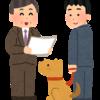 『日本人は「自分をほめる」ことが苦手か?』を調べる