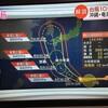特別警戒級「台風10号」観測史上最強クラスの勢力で関東首都圏への影響は?
