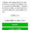 LINE公式アカウント「新型コロナ対策パーソナルサポート(行政)」