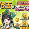 【カムトラ】20万DL突破記念!強化玉200,000個&強化玉ブースター5個が配布