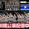 【おすすめ】DMMのHKT48 LIVE!! ON DEMANDで劇場公演の動画が見放題!