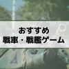 【戦車&戦艦】ミリタリーゲーム!おすすめ人気アプリランキング