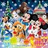 【もう?】パークのクリスマスショーのCD情報発表!
