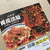 7月25日:『炎麻湯麵』でカラダが大ダメージを受けた