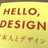 求められる「パッケージ化」と「ルールメイク」 『HELLO,DESIGN 日本人とデザイン』 ブックレビュー