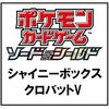 【ポケモンカードゲーム】ソード&シールド『シャイニーボックス クロバットV』トレカ【ポケモン】2020年12月発売予定♪