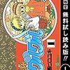 魔法陣グルグル おとぼけRPG風冒険活劇漫画!