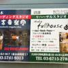 亀吉音楽堂とスタジオフルハウスの共同看板出来ました!